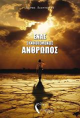 enas synithismenos anthropos photo