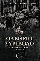 olethrio symbolo photo
