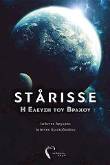 starisse i eleysi toy braxoy photo