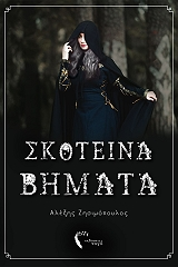 skoteina bimata photo