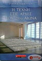 i texni stis arxes toy 21oy aiona photo