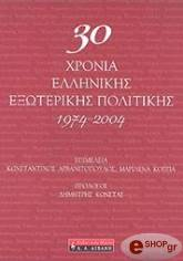 30 xronia exoterikis politikis 1974 2004 photo