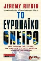 to eyropaiko oneiro photo
