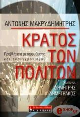 kratos ton politon photo