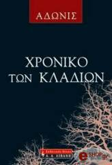 xroniko ton kladion photo