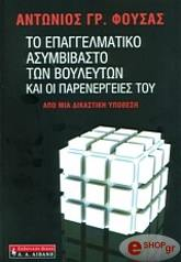 to epaggelmatiko asymbibasto ton boyleyton kai oi parenergeies toy photo