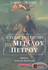 i rosia tin epoxi toy megaloy petroy photo