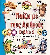 paizo me toys arithmoys 2 photo