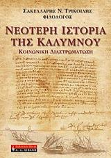 neoteri istoria tis kalymnoy photo