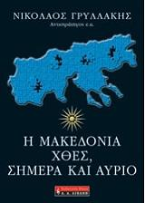 i makedonia xthes simera kai ayrio photo