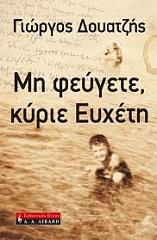 mi feygete kyrie eyxeti photo
