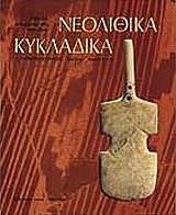 neolithika kykladika agglika photo