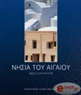 nisia toy aigaioy photo