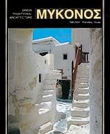 mykonos agglika photo