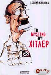 to mystiko toy xitler photo