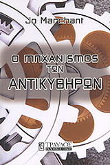 o mixanismos ton antikythiron photo