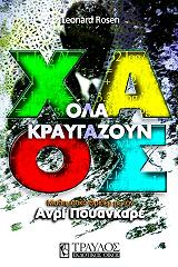 ola kraygazoyn xaos photo
