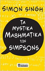 ta mystika mathimatika ton simpson photo