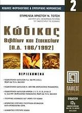 kodikas biblion kai stoixeion photo