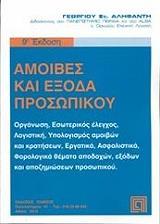 amoibes kai exoda prosopikoy photo