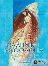 elliniki mythologia 2 photo