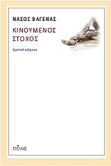 kinoymenos stoxos photo