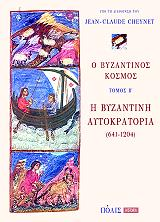 o byzantinos kosmos tomos b photo