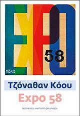 expo 58 photo