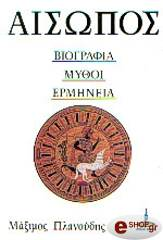 aisopos biografia mythoi ermineis mython photo