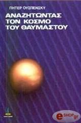 anazitontas ton kosmo toy thaymastoy apospasmata mias agnostis didaskalias photo