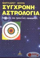 sygxroni astrologia analysi praktiki efarmogi photo