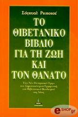 to thibetaniko biblio gia ti zoi kai ton thanato photo