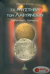 ta mystiria ton labyrinthon photo