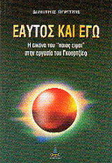 eaytos kai ego photo
