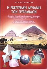 i energeiaki dynami ton pyramidon photo