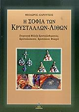 i sofia ton krystallon lithon photo