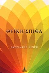 theiki spitha photo