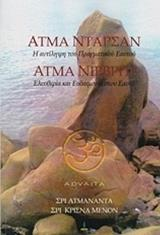 atma ntarsan atma nirbriti photo
