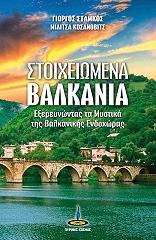 stoixeiomena balkania photo