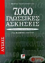 7000 glossikes askiseis lyseis gia mathites lykeioy photo