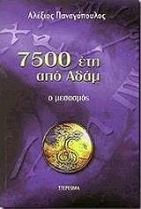 7500 eti apo adam o mesasmos photo