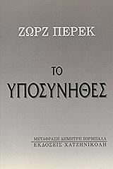 to yposynithes photo