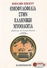 omofylofilia stin elliniki mythologia photo