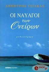 oi nayagoi ton oneiron photo