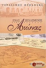 enas xexasmenos aionas photo