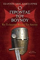 o gerontas toy boynoy kai to ippotiko basileio toy aimatos photo