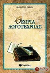 theoria logotexnias photo