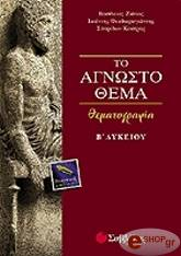 to agnosto thema thematografia b lykeioy photo