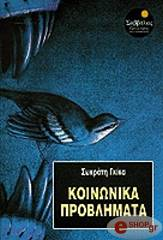 koinonika problimata photo