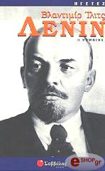 blantimir ilits lenin photo